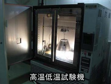 高温低温試験機