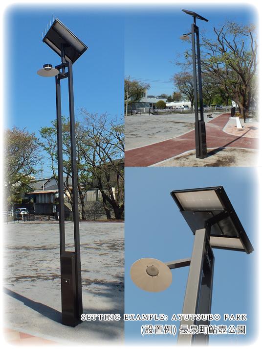 太陽光発電式白色LED街灯